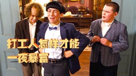 三兄弟一月暴狂赚83万美金,拯救了即将关门的孤儿院 ,喜剧片