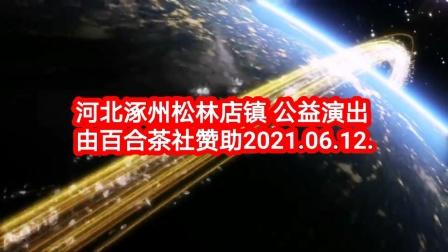 河北涿州松林店镇公益演出2021.06.12.