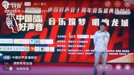 辉辉哥哥在中国好声音演唱《别说我的眼泪你无所谓》