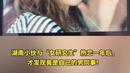 """无语!湖南小伙与""""女研究生""""热恋一年后,才发现竟是自己的男同事…"""