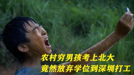 农村穷男孩逆袭考上北大,后来竟然不听劝告放弃学位到深圳打工
