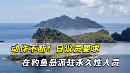 日本动作不断!日议员要求在钓鱼岛派驻永久性人员,中方有言在先