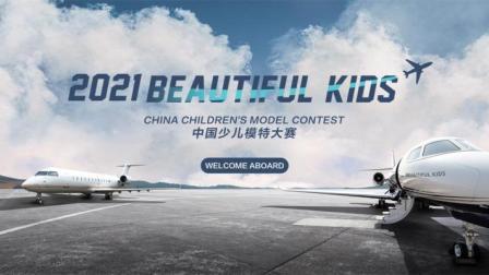 第六季Beautiful kids