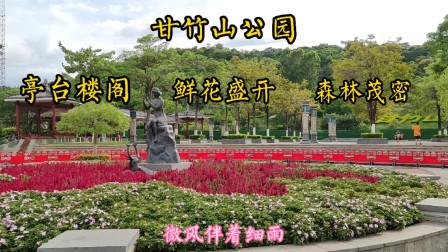 广州甘竹山公园,欣赏亭台楼阁森林茂密,鸡蛋花龙船花等鲜花盛开
