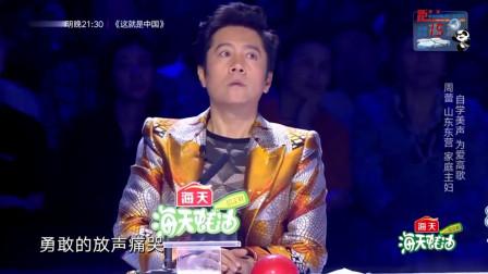 达人秀:家庭主妇华丽变身,高歌一曲不输专业歌手,蔡国庆服了!