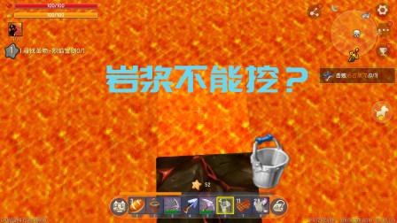 迷你世界火山生存12,为了火箭背包深入烈焰星,结果岩浆不能挖?