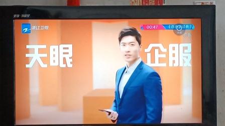2021年浙江卫视广告1