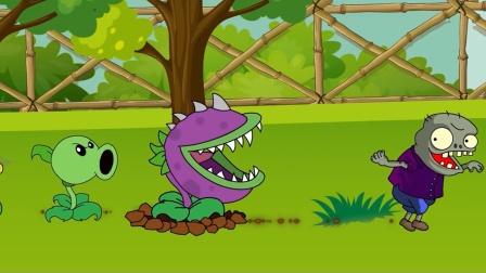 植物僵尸:僵尸被食人花的突然袭击吓怕了