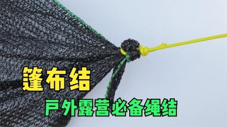 户外露营绳结,用渔夫结固定篷布四角的两种方法,既简单又牢固