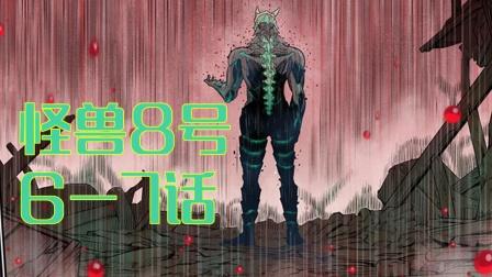 怪兽8号05:赛场风云突变,卡夫卡变身英雄救美