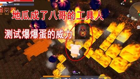 荒岛求生108:地瓜八哥扎寨火山,爆爆蛋进化成炮弹发射筒