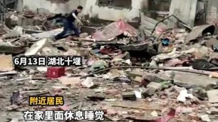 #十堰一居民区爆炸 当地血库告急,呼吁市民踊跃献血。目击者:家里玻璃都被震碎了
