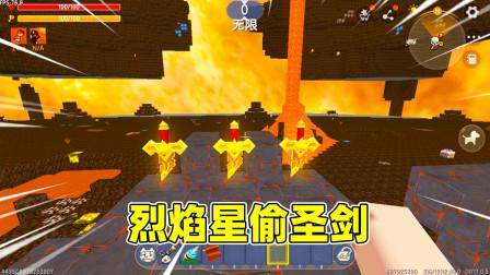 迷你世界高级生存461:小蕾去烈焰星偷圣剑,被黑龙吓得怀疑人生