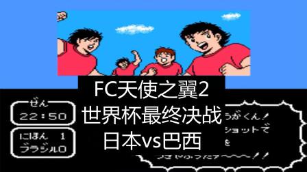 FC天使之翼2,世界杯最终决战,日本vs巴西