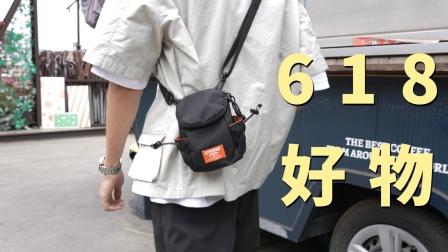 618百元国潮单品穿搭分享,好物纯干货清单!