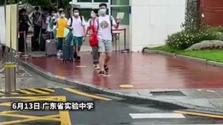 在校隔离期结束,#专车接送封控区高考生回家 #广东疫情记录