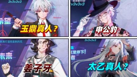 非人学园:4个新角色曝光,都是封神榜的人物,你们猜对了吗?