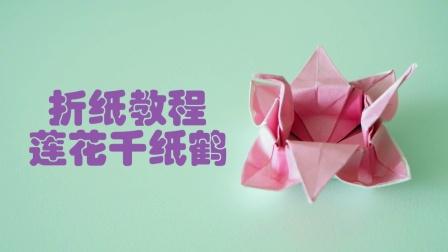 简单好看的折纸莲花千纸鹤,折好还可以当一个盒子,真不错!