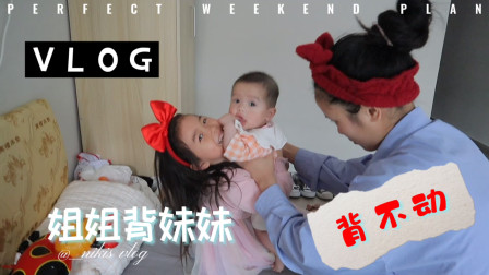 VLOG|5岁的姐姐抱着6个月的宝宝,抱都抱不动还想抱!
