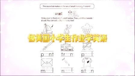 做美国小学生作业学英语,自然拼读AI组合发音的9个单词