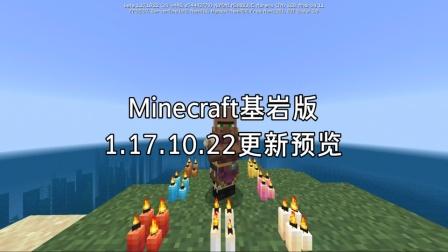 [MC1.17]基岩版1.17.10.22版本更新!新增蜡烛等物品!