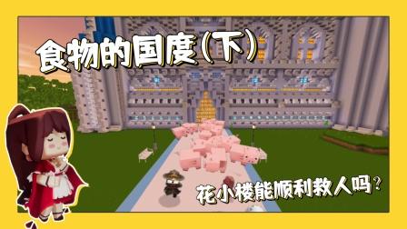 """迷你世界:花小楼能吃完国王准备的""""大餐""""吗?食物的国度(下)"""