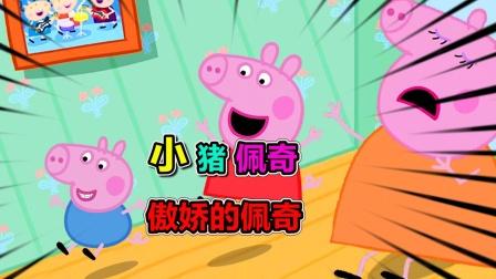 小猪佩奇:小伙伴突然成了复制人!佩奇是怎么做的呢?