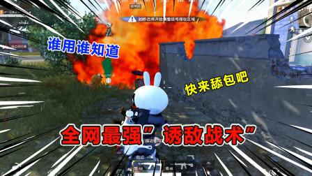 吃鸡攻略:机智玩家使用诱敌战术,布局精妙,轻松反杀敌人