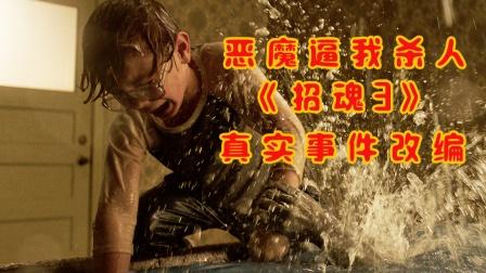 温子仁重磅驱魔大片《招魂3鬼使神差》真实发生的附身事件!