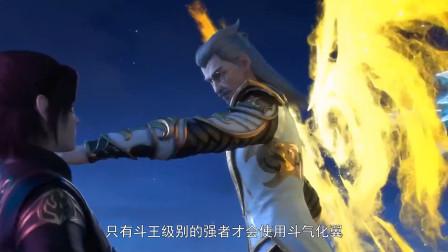 """斗破苍穹:没有药老也是废柴,巅峰斗皇""""秒杀""""萧炎"""