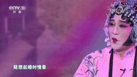 京剧《春闺梦》选段:应宁演唱
