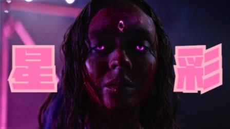 《星之彩》:克苏鲁神话改编电影,来自群星的色彩,人类末日降临
