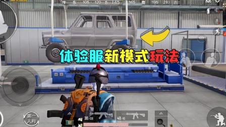 和平精英揭秘:体验服新模式玩法,可以在工厂建造白色吉普车