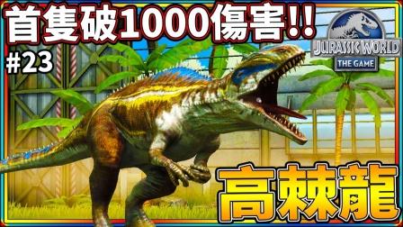 首只伤害破1000的龙! #23《侏儸纪世界 游戏》【老头】