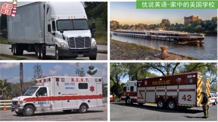 你知道消防车和救护车,哪一辆车的救援速度更快呢