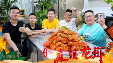 """半吨买两盆龙虾,做""""麻辣龙虾""""叫上朋友好好聚一聚"""