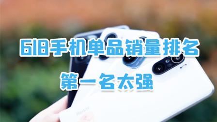 618手机单品销量排行榜TOP10,小米上榜4款,荣耀意外成为黑马!
