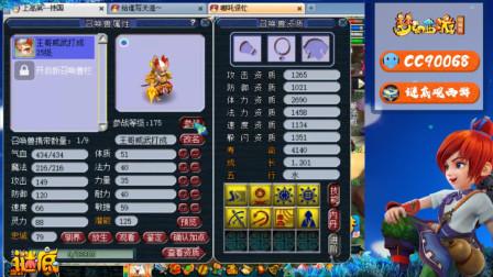 梦幻西游:老王打8技能善恶童子,差一点打错兽决步梧桐的后尘!