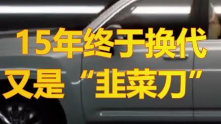 15年后终于换代,丰田的又一把韭菜刀