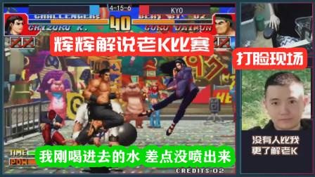 拳皇97打脸现场:辉辉:没有人比我更了解老K,话音未落