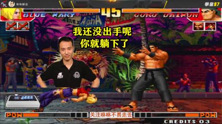 拳皇97:业余高手挑战老K,被首发大门完爆,老K:我还没出力呢