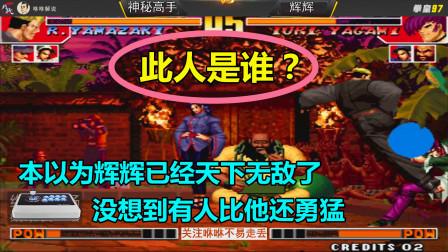 这是谁?面对拳皇97第一人,全程制霸压制,辉辉:还有人比我猛?