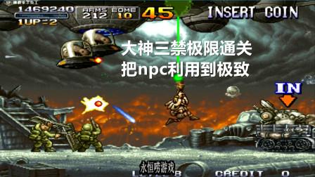 永恒唠游戏: 合金2代, 不被重视的npc小兵, 成为高难度通关的关键