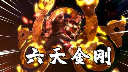 阿修罗之怒:拥有6只手臂的暴怒形态,六天金刚阿修罗镇压魔物