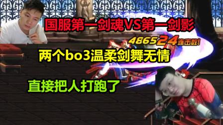 DNF:国服第一剑魂剑影对决,温柔剑舞无情,两个BO3把奎总打跑了