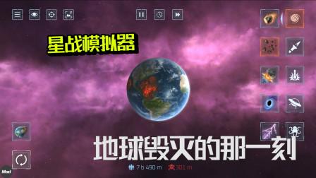 星战模拟器:地球毁灭的那一刻,我傻了!