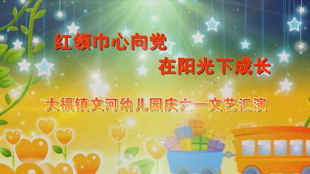 大福镇文河幼儿园庆六一文艺汇演-2021年