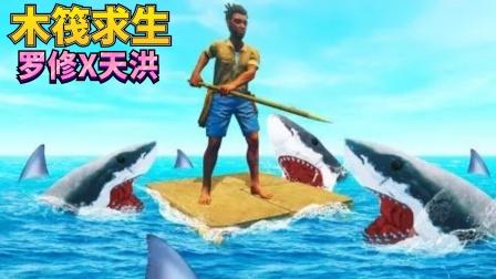 暑假版木筏求生 罗修天洪12:木棍击杀大鲨鱼?