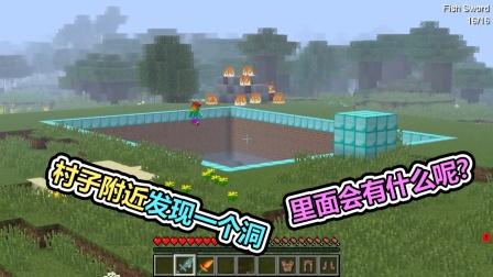 MC我的世界:在村子周围发现一个钻石洞,里面会有什么东西?