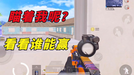 莫尘:决赛圈和敌人在窗口互瞄,看看谁能赢?